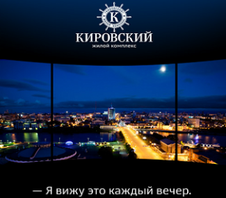 """ЖК """"Кировский"""""""