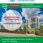"""Узнайте больше о программе """"Жилье для российской семьи""""."""