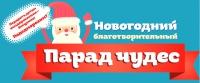 АН «РиэлтСтройком» на новогоднем благотворительном Параде