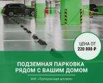 Парковочное место Академика Сахарова, 30а