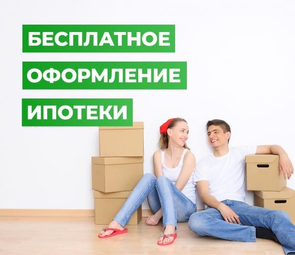 Бесплатное оформление ипотеки на квартиры от застройщика